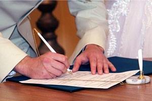 порядок заключения брака