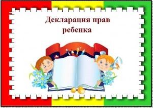 декларация прав ребенка 10 принципов