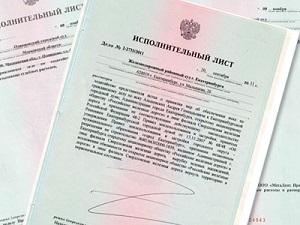 срок исполнения исполнительного листа судебными приставами